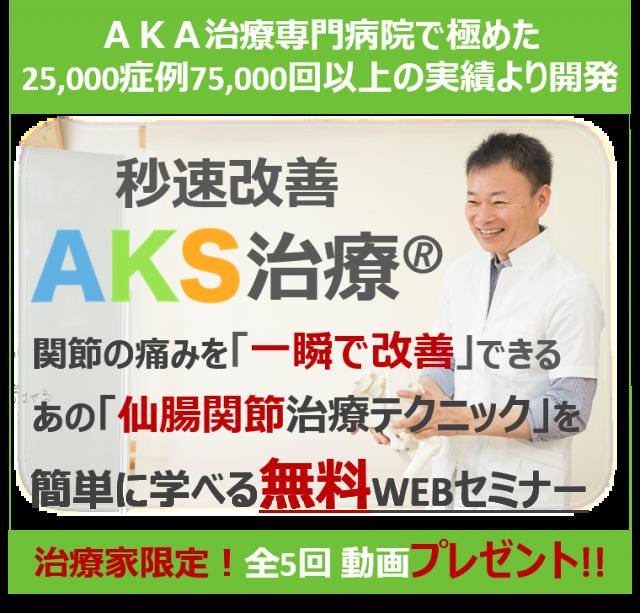 秒速改善:AKS治療 無料オンラインセミナー
