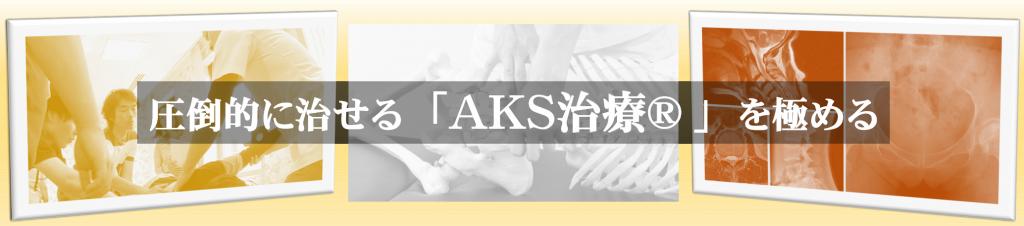 AKS療法士になるための道しるべを示す画像TOP