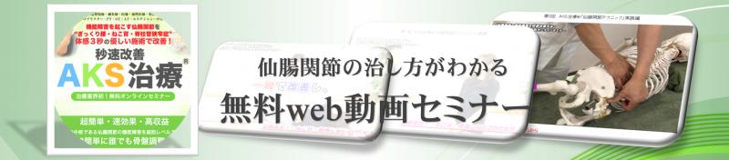 山内義弘が極めたAKA-博田法を更に進化させたAKS仙腸関節テクニックを無料で学べるオンラインセミナー