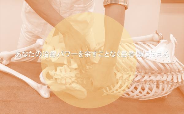 AKA治療を超えるAKS治療を行う上で、治療効果を高める体の使い方を説明している写真