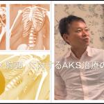 浅呼吸を無意識に深呼吸化するAKS治療の展開【AKSアドバンスセミナー実施報告】