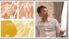 AKS治療アドバンスセミナー:呼吸と胸郭にに対するAKS治療の展開