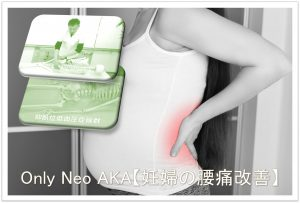 【AKA治療だけが妊婦の腰痛を改善できる理由】の表紙