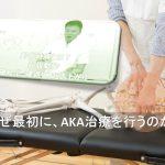 痛みの治療では、なぜ最初にAKA治療を行うのかを説明している記事の表紙