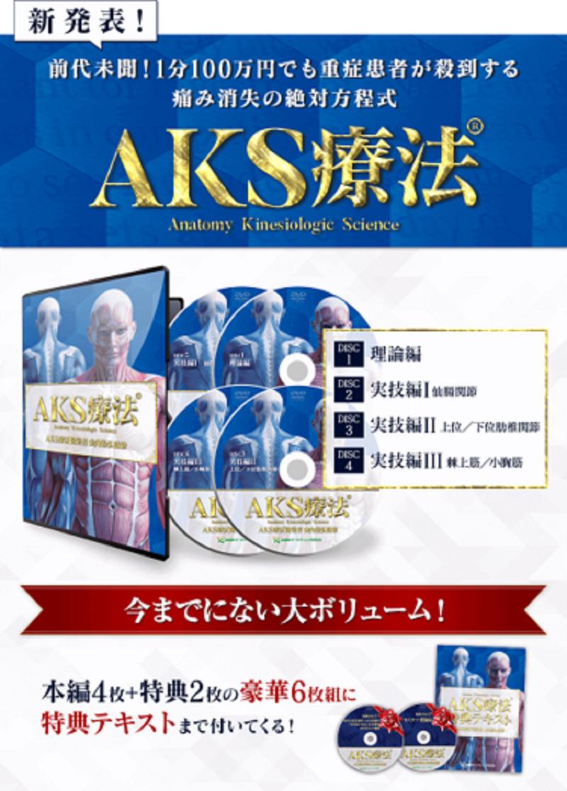 AKS第1弾DVDのキャプチャ