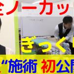 """""""生施術""""初公開!【ぎっくり腰】~完全ノーカット版~"""
