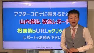 コロナ治療家【緊急レポート】
