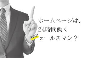 hp_top-salesman