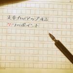 improve-writing-skills