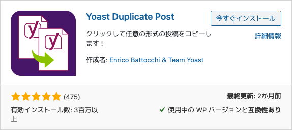 Yoast Duplicate Post