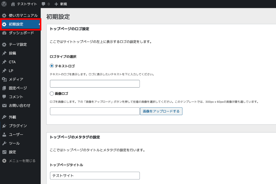 「XeoryExtension」の設定