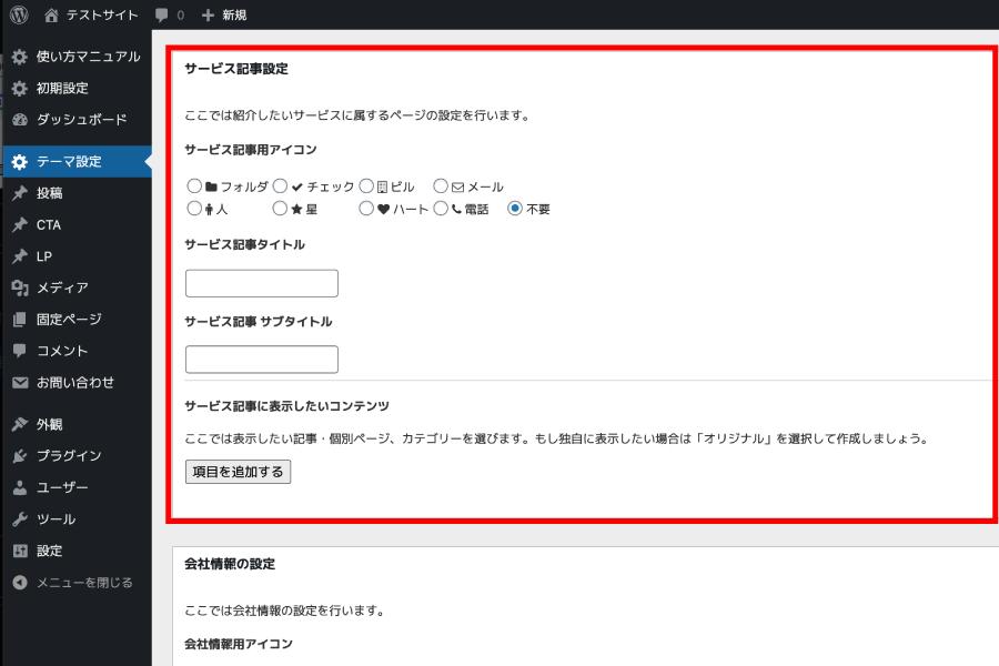 「3」サービス記事設定