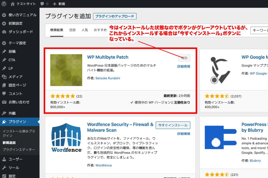 WP Multibyte Patch(ダブルピーマルチバイトパッチ)