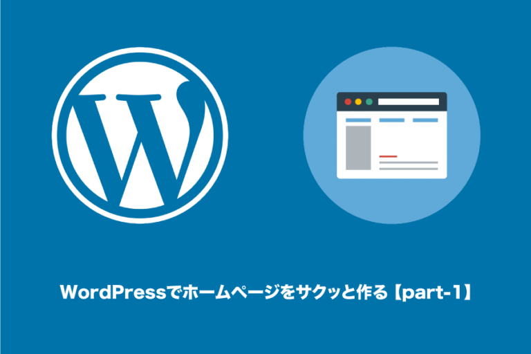 【全2回】WordPressでホームページをサクッと作るやり方(パート1:設定編)