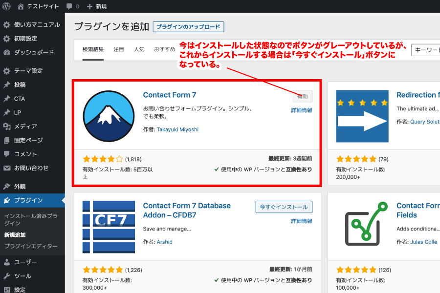 Contact Form 7(コンタクトフォームセブン)