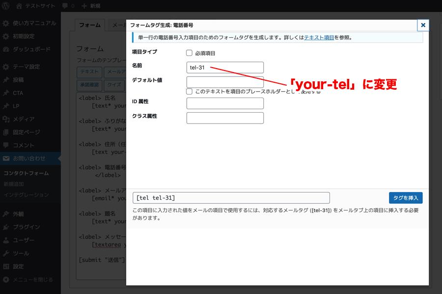 お問い合わせフォームの入力画面の設定
