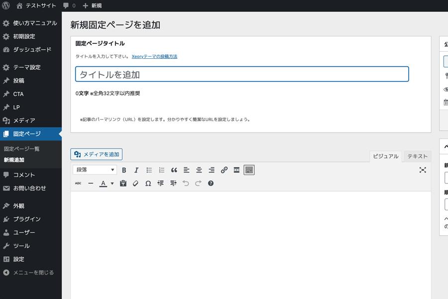 ホームページに必要なページの設定