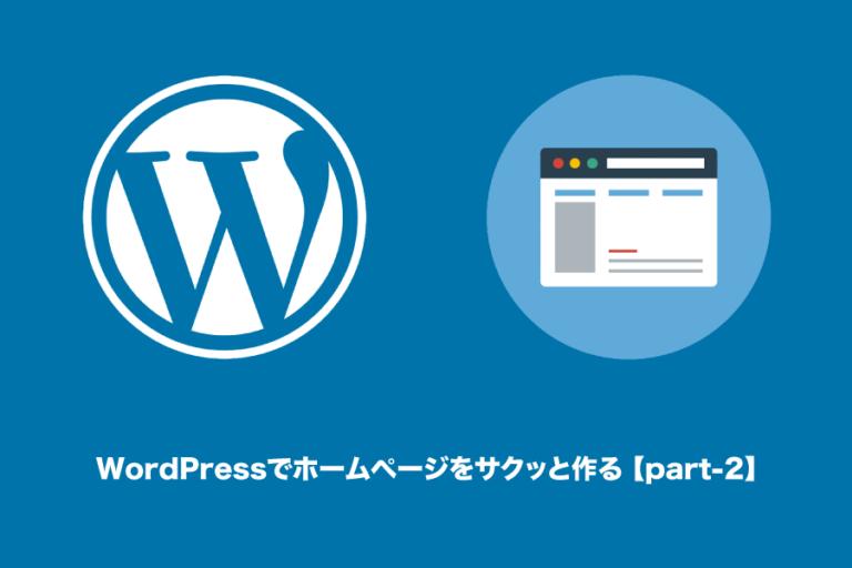 【全2回】WordPressでホームページをサクッと作るやり方(パート2:制作編)