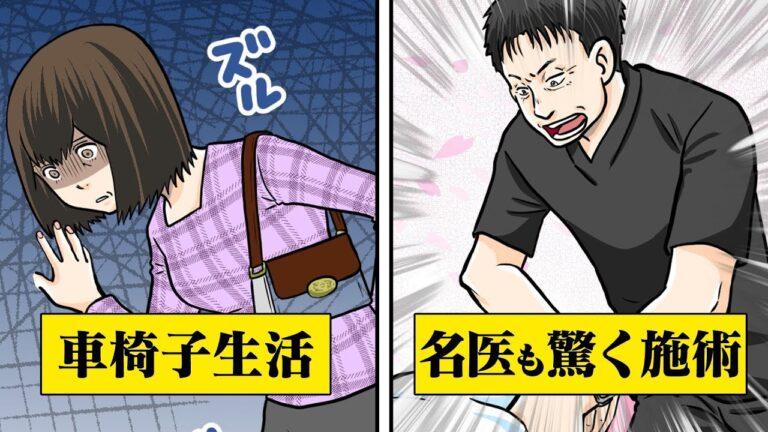 【整体漫画】手術宣告された腰痛、たった1回の施術で改善/腰痛・肩こりの駆け込み寺