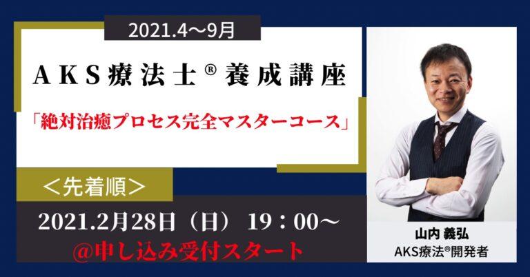 2021 .4月開講「AKS療法士」養成講座