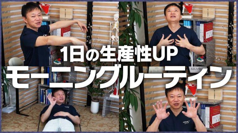 【毎朝3分】肩こりスッキリ!簡単モーニングルーティーン
