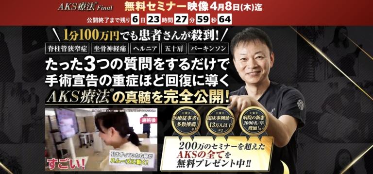 AKS療法 Final  無料手技セミナー映像公開中